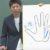 金運にまつわる線の秘密 金運線と財運線 島田秀平氏が解説する